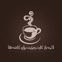 لایه باز کارت ویزیت برای کافه ها