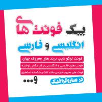 دانلود فونت های حرفه ای فارسی و انگلیسی