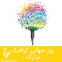 روز جهانی گرافیک مبارک