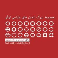مجموعه بزرگ المان های طراحی لوگو