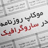 دانلود موکاپ آگهی نیازمندی ها با طرح روزنامه