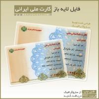 فایل لایه باز کارت ملی ایرانی
