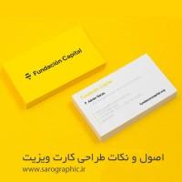 اصول و نکات طراحی کارت ویزیت