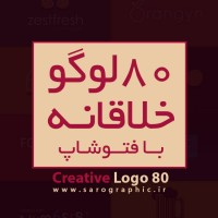 80 نمونه لوگو خلاقانه و زیبا