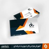 آموزش طراحی کارت ویزیت حرفه ای