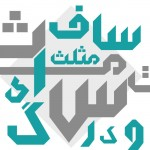دانلود فونت فارسی مثلث-1