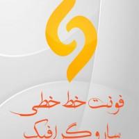 دانلود رایگان فونت فارسی خط خطی