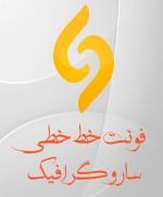 دانلود رایگان فونت فارسی خط خطی-1