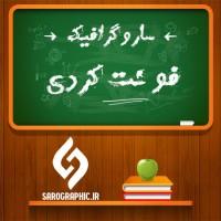 دانلود رایگان فونت فارسی کردی kordi