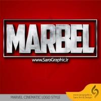 دانلود رایگان استایل لوگوی تیزهای سینمایی Marvel