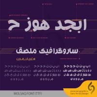 دانلود رایگان فونت فارسی عربی Molsaq pro