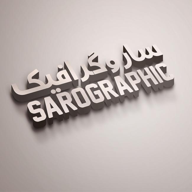 https://sarographic.ir/wp-content/uploads/2017/07/%D9%85%D9%88%DA%A9%D8%A7%D9%BE-%D9%84%D9%88%DA%AF%D9%88.jpg