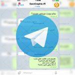 دانلود طرح لایه باز چت های تلگرام