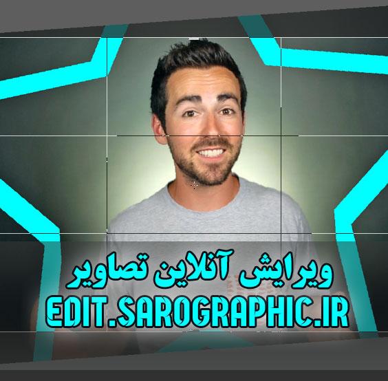 معرفی ادیتور آنلاین تصاویر از ساروگرافیک