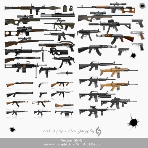 دانلود رایگان مجموعه وکتورهای اسلحه Guns Vector