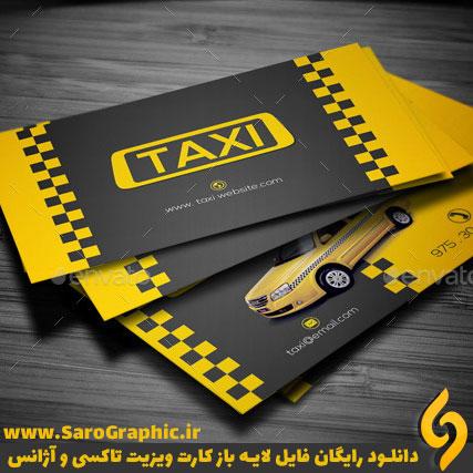 دانلود رایگان فایل لایه باز کارت ویزیت تاکسی و آژانس