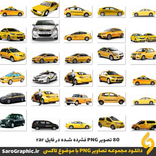 دانلود مجموعه تصاویر PNG با موضوع تاکسی