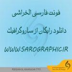 دانلود رایگان فونت فارسی الخراشی