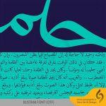 دانلود رایگان فونت فارسی عربی بوستانی