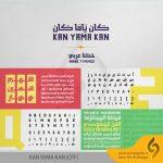 دانلود رایگان مجموعه فونت عربی انگلیسی کان یاما کان