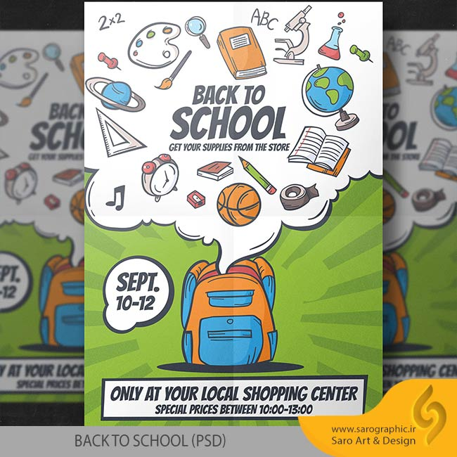 دانلود لایه باز تراکت و پوستر بازگشایی مدارس