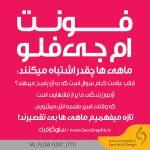 دانلود رایگان فونت زیبای فارسی ام جی فلو