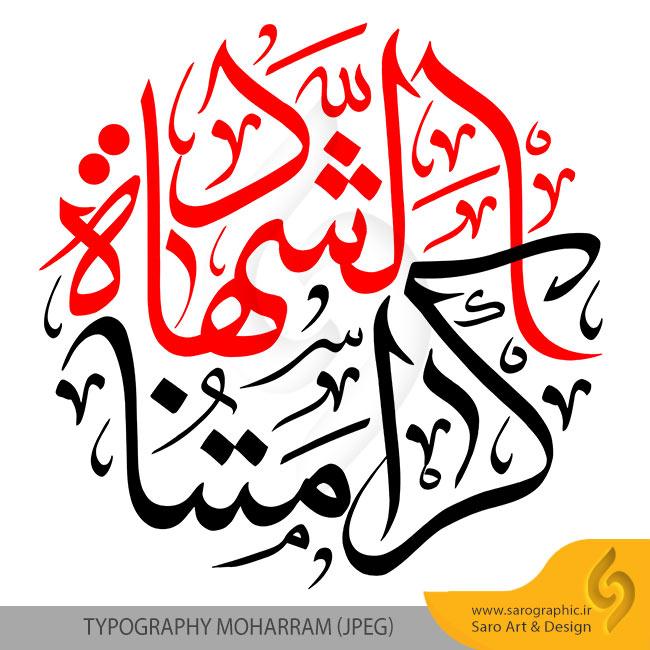 مجموعه تایپوگرافی و خوشنویسی اسماء ائمه و امام حسین
