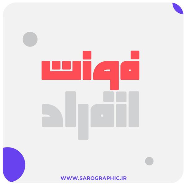 دانلود رایگان فونت عربی انفراد Enferad